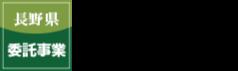 【長野県委託事業】障がい者雇用支援事業